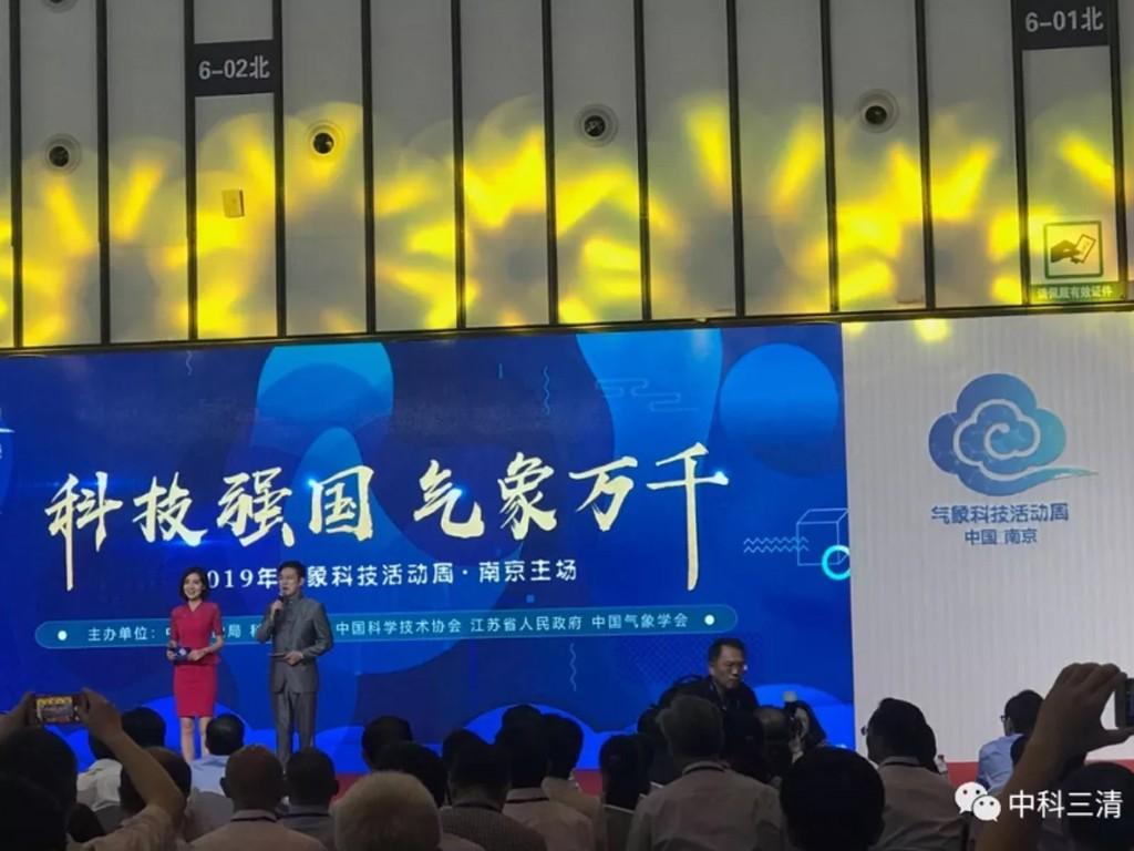 中科三清亮相2019气象科技活动周