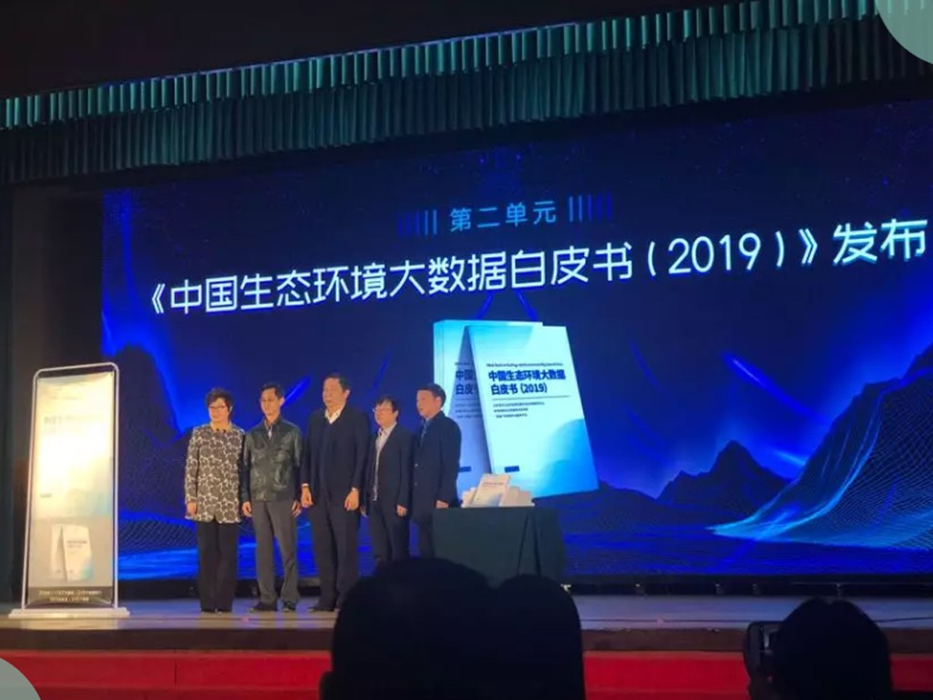 中科三清受邀出席第五届环境物联与大数据峰会