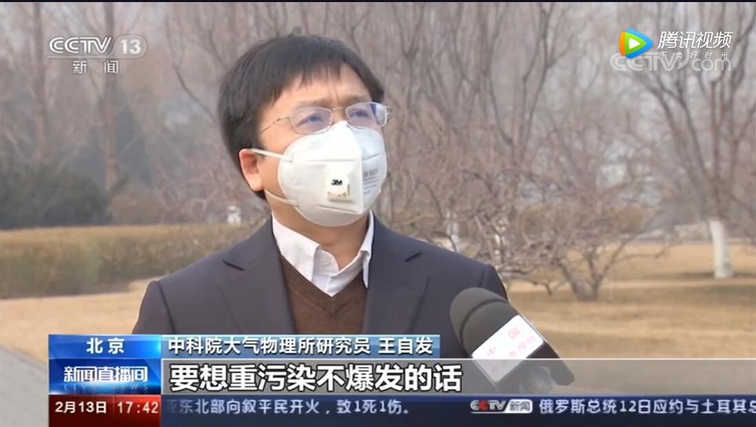 CCTV专题报道   王自发研究员专业解读疫情期间重污染天气