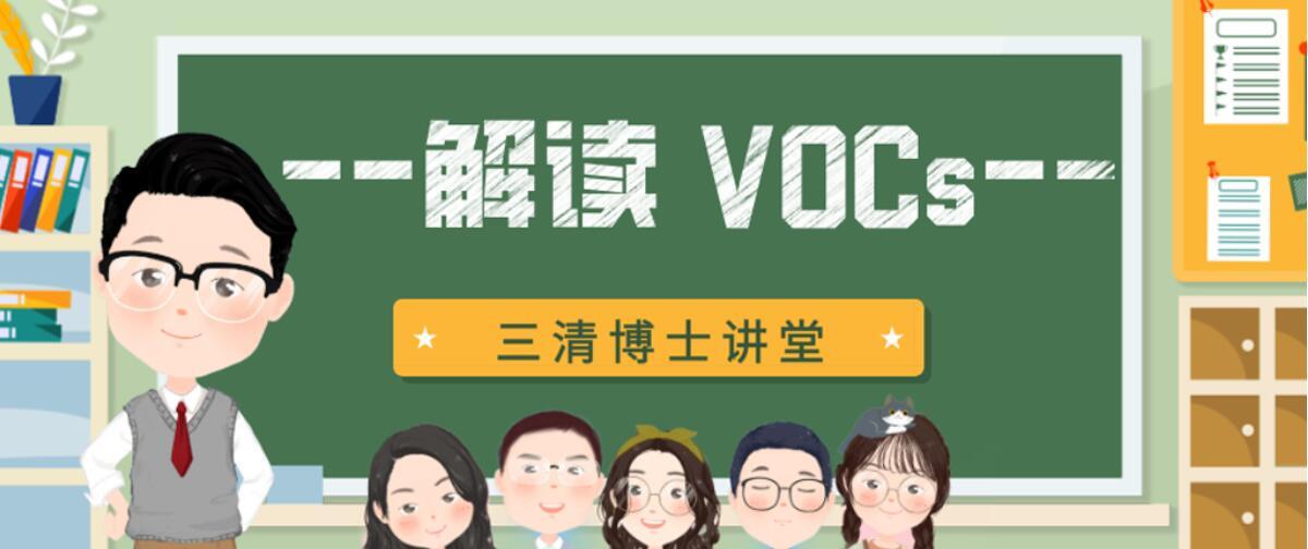 三清博士讲堂第2期 | 解读VOCs