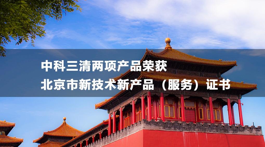 花开有音:中科三清两项产品荣获北京市新技术新产品(服务)证书