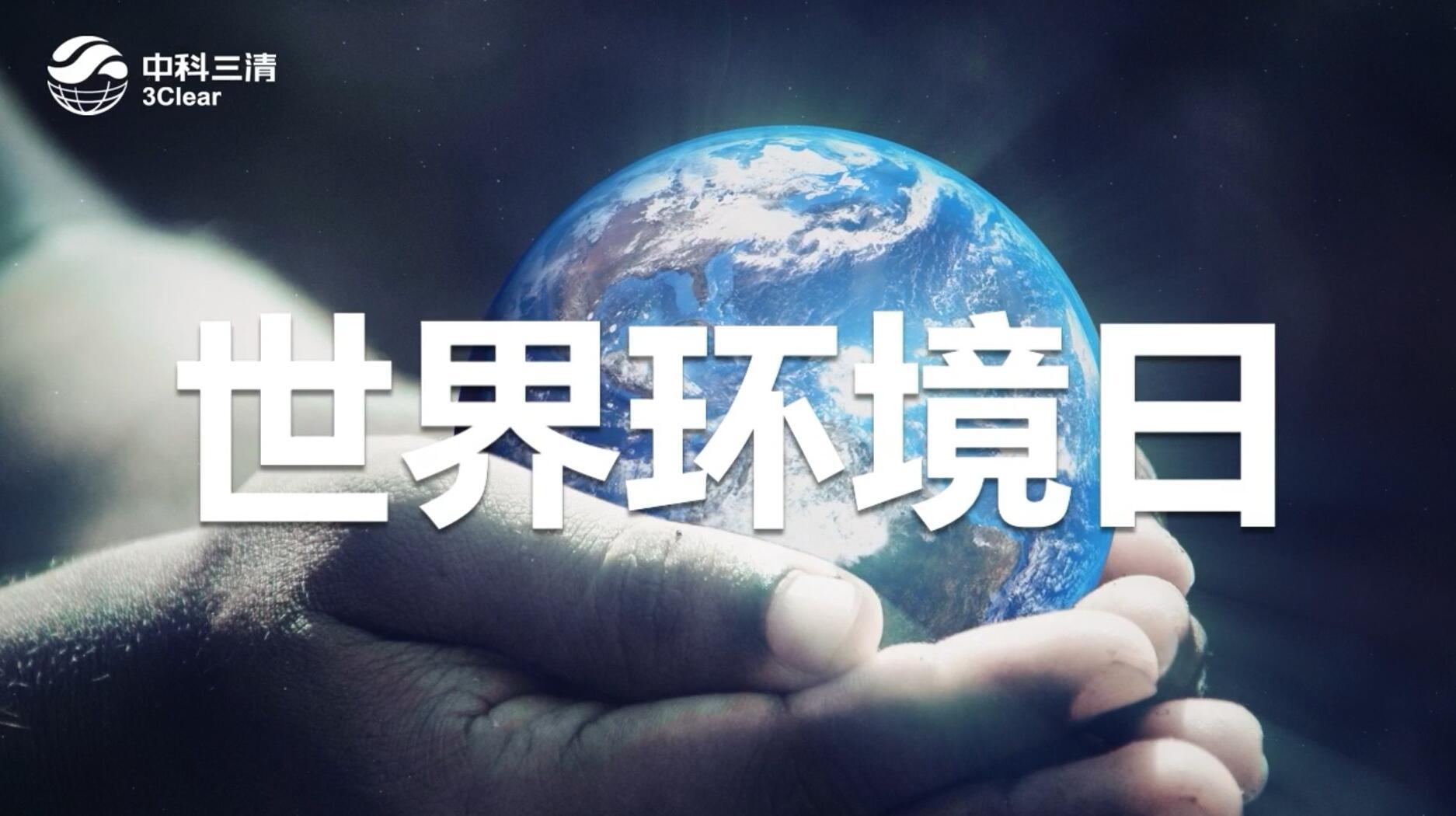 2020年世界环境日,中科三清在行动