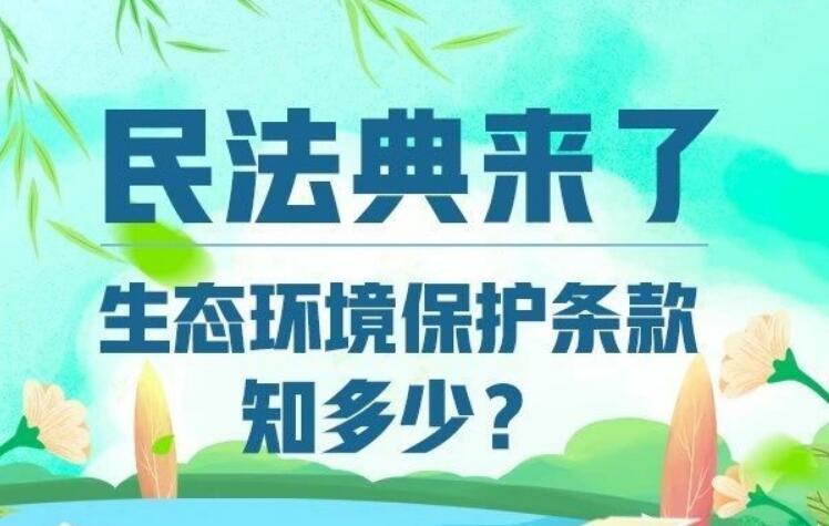 民法典来了,生态环境保护条款知多少?