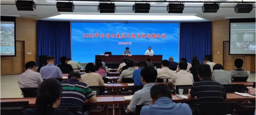 浙江省打赢蓝天保卫战视频会议部署夏秋季臭氧阻击战和挥发性有机物治理攻坚行动