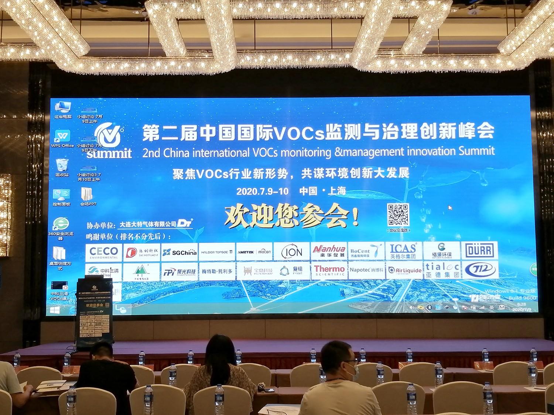 中科三清亮相VOCs监测与治理创新峰会