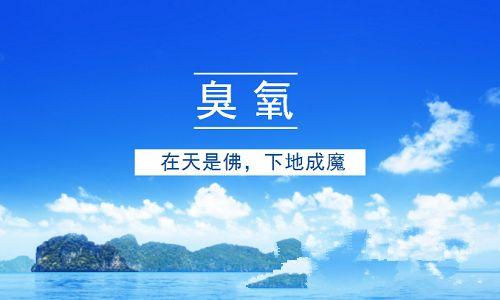 蓝天下的污染:臭氧来袭