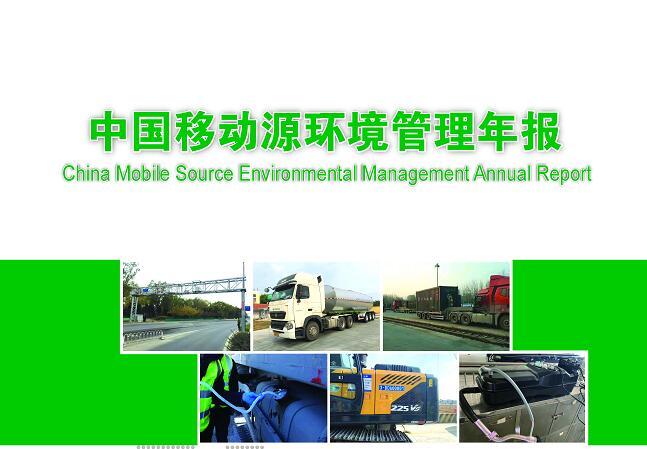 生态环境部发布《中国移动源环境管理年报(2020)》