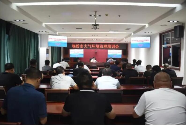 临汾市生态环境局组织召开大气环境治理培训会
