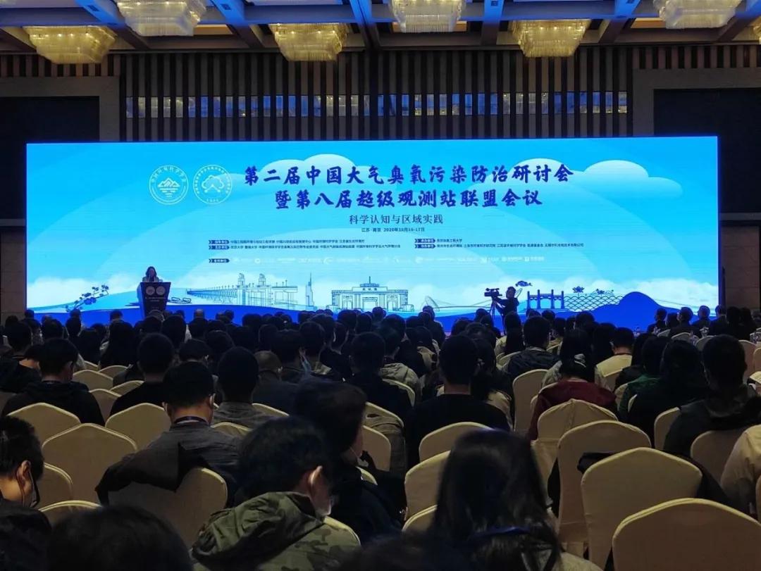 中科三清亮相第二届中国大气臭氧污染防治研讨会