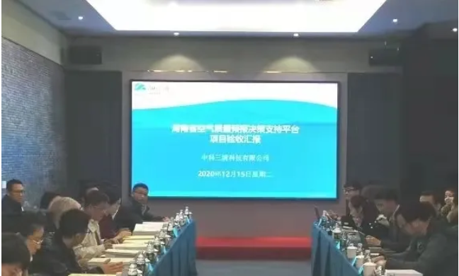 点赞|湖南省空气质量预报决策支持平台项目顺利通过验收