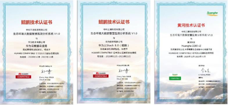 鲲鹏凌云,共创未来   中科三清成功获得华为鲲鹏技术认证