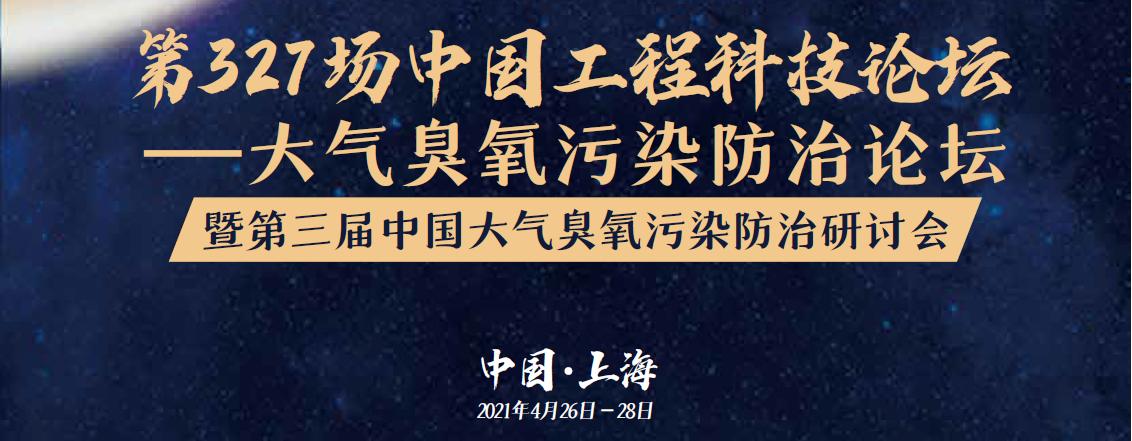 新机遇,共探讨 | 中科三清受邀出席第三届中国大气臭氧污染防治研讨会