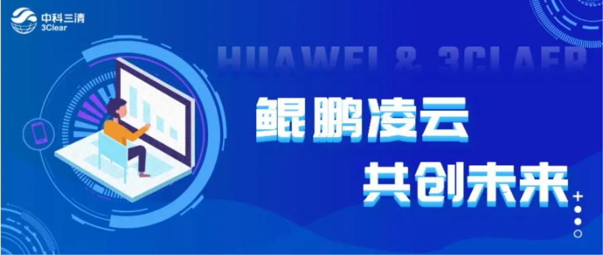 鲲鹏凌云,共创未来 | 中科三清成功获得华为鲲鹏技术认证