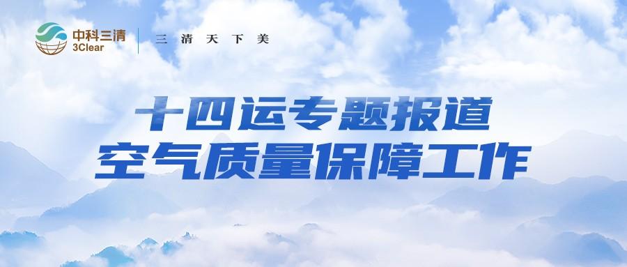 十四运空气质量保障专题(一) | 连线中科三清走航工作组